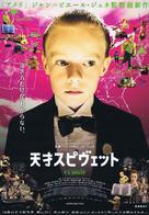 L'extravagant voyage du jeune et prodigieux T.S. Spivet - Japanese Movie Poster (xs thumbnail)