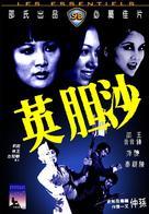 Sa daam ying - Hong Kong Movie Cover (xs thumbnail)