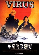 Fukkatsu no hi - French Movie Poster (xs thumbnail)