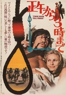 From Noon Till Three - Japanese Movie Poster (xs thumbnail)