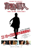 Eiga: Kurosagi - Hong Kong Movie Poster (xs thumbnail)