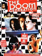 The Doom Generation - French Movie Poster (xs thumbnail)