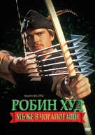 Robin Hood: Men in Tights - Bulgarian DVD cover (xs thumbnail)