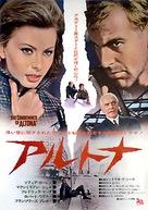 I sequestrati di Altona - Japanese Movie Poster (xs thumbnail)