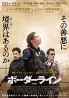 Sicario - Japanese Movie Poster (xs thumbnail)
