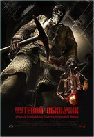Putevoy obkhodchik - Russian Movie Poster (xs thumbnail)