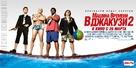 Hot Tub Time Machine 2 - Russian Movie Poster (xs thumbnail)