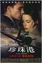 Pearl Harbor - Chinese Movie Poster (xs thumbnail)