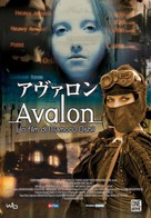 Avalon - French Movie Poster (xs thumbnail)