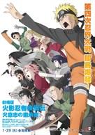 Gekijô-ban Naruto Shippûden: Hi no ishi wo tsugu mono - Taiwanese Movie Poster (xs thumbnail)