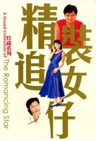 Cheng chong chui lui chai - Movie Cover (xs thumbnail)