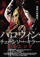 Hayride - Japanese DVD cover (xs thumbnail)