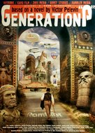 Wow! (Generation P) - Movie Poster (xs thumbnail)