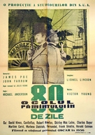 Around the World in Eighty Days - Romanian Movie Poster (xs thumbnail)