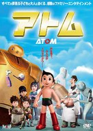 Astro Boy - Japanese Movie Cover (xs thumbnail)