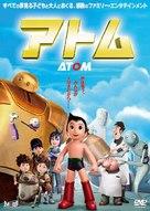 Astro Boy - Japanese Movie Cover (xs thumbnail)