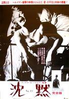 Tystnaden - Japanese Movie Poster (xs thumbnail)