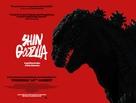 Shin Gojira - British Movie Poster (xs thumbnail)