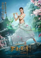 Legend of the Ancient Sword - Chinese Movie Poster (xs thumbnail)
