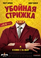 The Legend of Barney Thomson - Russian Movie Poster (xs thumbnail)