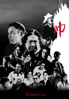 Duo shuai - Hong Kong Movie Poster (xs thumbnail)