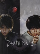 Desu nôto - Japanese Movie Poster (xs thumbnail)