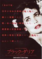 The Black Dahlia - Japanese Movie Poster (xs thumbnail)