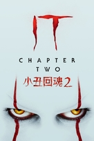 It: Chapter Two - Hong Kong Movie Cover (xs thumbnail)