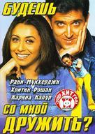 Mujhse Dosti Karoge! - Russian DVD cover (xs thumbnail)