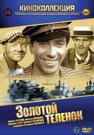 Zolotoy telyonok - Russian Movie Cover (xs thumbnail)