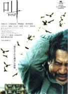 Sakebi - Japanese Movie Poster (xs thumbnail)