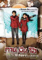 Kuan meun ho - Thai Movie Poster (xs thumbnail)