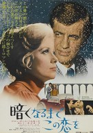 La sirène du Mississipi - Japanese Movie Poster (xs thumbnail)