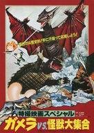 Daikaijû kettô: Gamera tai Barugon - Japanese Re-release poster (xs thumbnail)