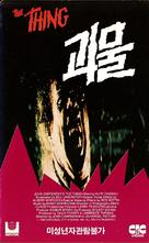 The Thing - South Korean VHS movie cover (xs thumbnail)