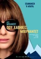 Where'd You Go, Bernadette - Greek Movie Poster (xs thumbnail)