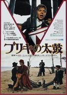Die Blechtrommel - Japanese Movie Poster (xs thumbnail)