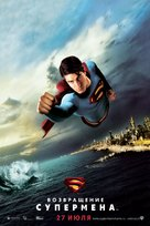 Superman Returns - Russian Movie Poster (xs thumbnail)
