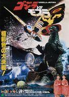 Gojira tai Mosura - Japanese Movie Poster (xs thumbnail)