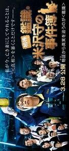 Aibô shirîzu Kanshiki Yonezawa Mamoru no jikenbo - Japanese Movie Poster (xs thumbnail)