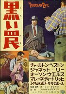 Touch of Evil - Japanese Movie Poster (xs thumbnail)