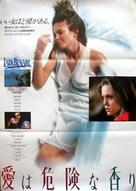 Lady Beware - Japanese Movie Poster (xs thumbnail)