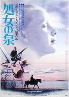 Jungfrukällan - Japanese Movie Poster (xs thumbnail)