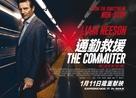 The Commuter - Singaporean Movie Poster (xs thumbnail)