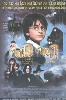 Harry Potter and the Sorcerer's Stone - Israeli Movie Poster (xs thumbnail)