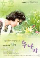 Unagi - South Korean Movie Poster (xs thumbnail)