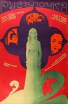 Rusalochka - Soviet Movie Poster (xs thumbnail)
