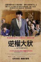 Byeon-ho-in - Hong Kong Movie Poster (xs thumbnail)
