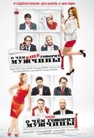 O chyom govoryat muzhchiny - Russian DVD cover (xs thumbnail)