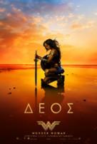 Wonder Woman - Greek Movie Poster (xs thumbnail)